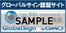 GlobalSignSeal